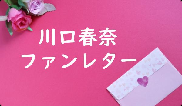 川口春奈 ファンレター