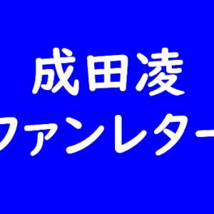 成田凌 ファンレター