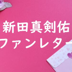 新田真剣佑 ファンレター
