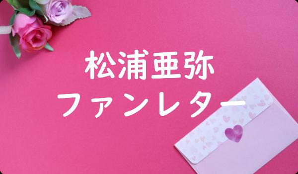 松浦亜弥 ファンレター
