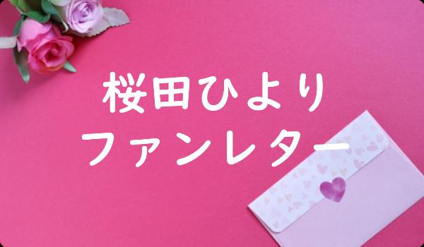桜田ひより ファンレター