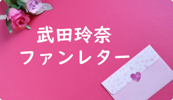 武田玲奈 ファンレター