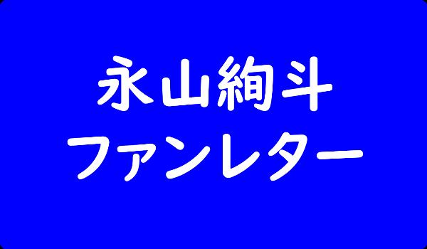 永山絢斗 ファンレター