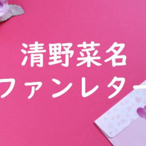 清野菜名 ファンレター