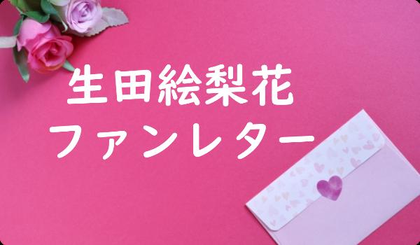 生田絵梨花 ファンレター