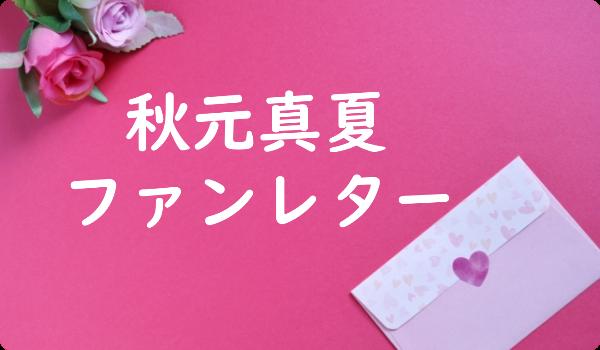 秋元真夏 ファンレター