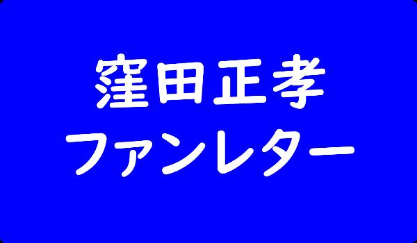 窪田正孝 ファンレター