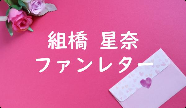 組橋 星奈 ファンレター