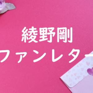 嗣永桃子 ファンレター宛先は?返事やファンクラブ、握手会、会えるイベントも