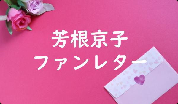 芳根京子 ファンレター