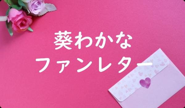 葵わかな ファンレター