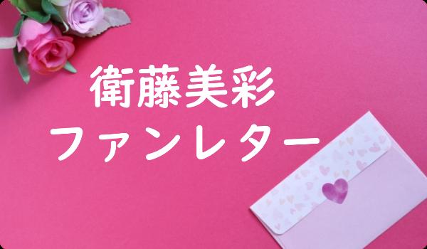 衛藤美彩 ファンレター