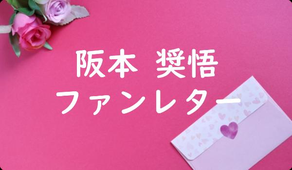 阪本 奨悟 ファンレター