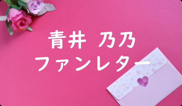 青井 乃乃 ファンレター