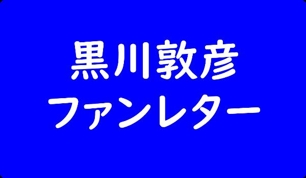 【オリーブの木】黒川敦彦へのファンレター宛先は?寄付など応援の仕方まとめ