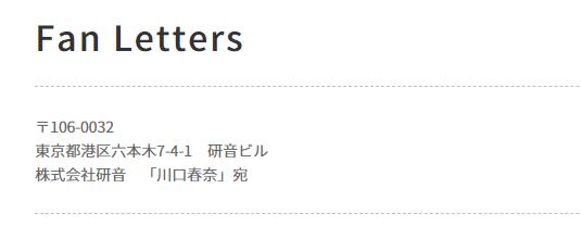 研音 ファンレター