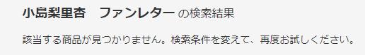 小島梨里杏 ファンレター
