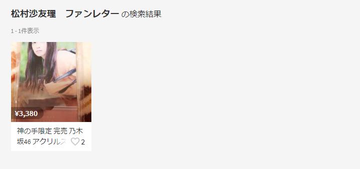 松村沙友理 ファンレター