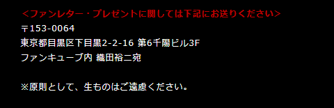 織田裕二 ファンレター