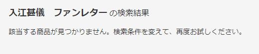 入江甚儀 ファンレター