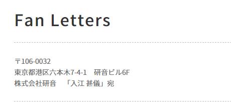 入江 甚儀 ファンレター
