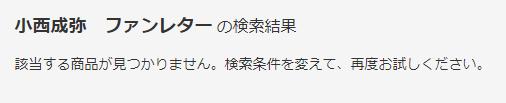 小西成弥 ファンレター