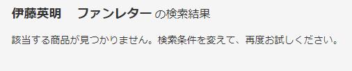 伊藤英明 ファンレター
