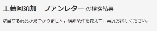 工藤阿須加 ファンレター