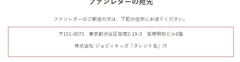 芦田愛菜 ファンレター宛先