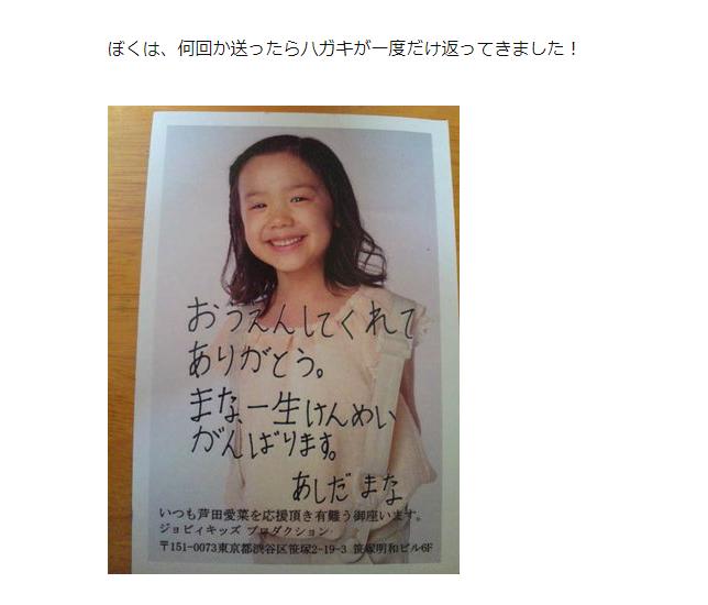 芦田愛菜 ファンレター返事