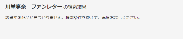 川栄李奈 ファンレター