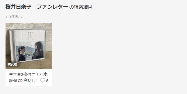 桜井日奈子 ファンレター