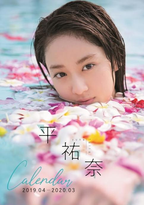 「平祐奈CALENDAR 2019.04-2020.03 」発売記念握手&チェキ撮影会