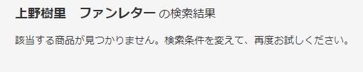 上野樹里 ファンレター