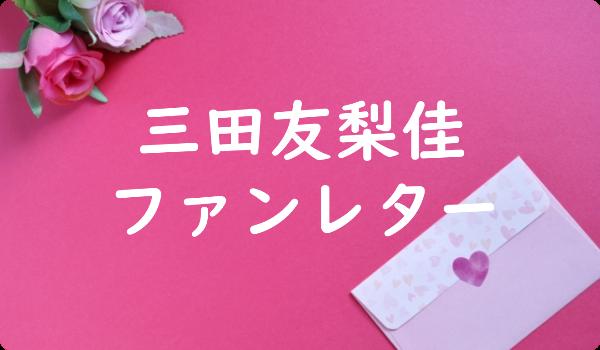 三田友梨佳 ファンレター