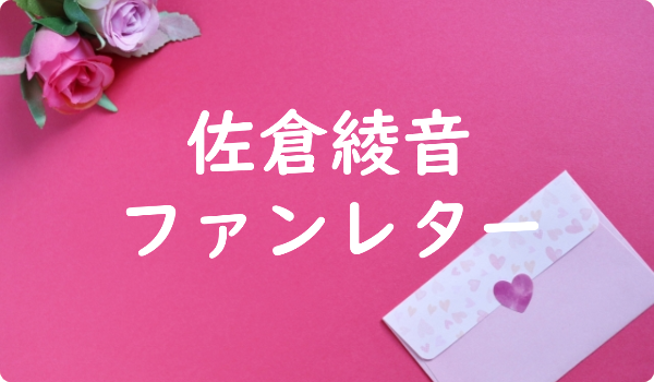 佐倉綾音 ファンレター