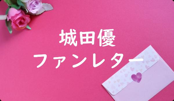 城田優 ファンレター