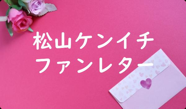 松山ケンイチ ファンレター