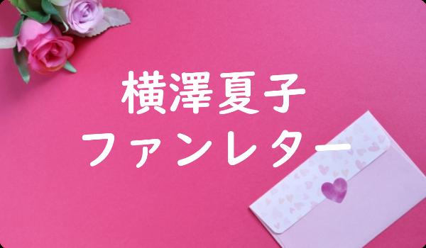 横澤夏子 ファンレター