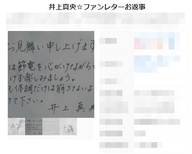 井上真央☆ファンレターお返事