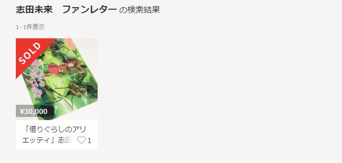 志田未来 ファンレター