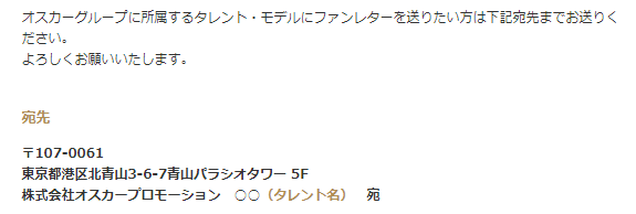 武井咲 ファンレター