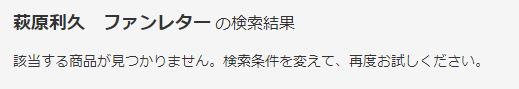萩原利久 ファンレター