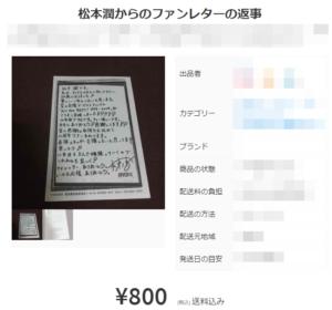 松本潤 ファンレター