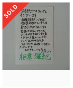 嵐・相葉雅紀ファンレター