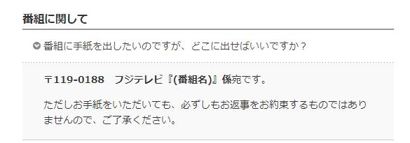 フジテレビ ファンレター