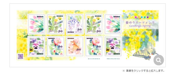 デザイン切手 例